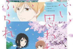 Amar y Ser Amado de Io Sakisaka